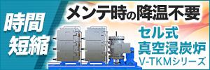 外部搬送方式で簡単メンテナンスの真空浸炭炉。多品種小ロット対応