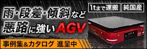 雨・段差など悪路に強いAGV。柔軟にカスタム可能。導入事例進呈
