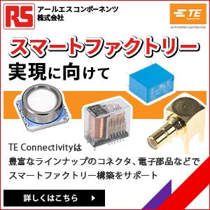 スマートファクトリー実現に向けて TE Connectivityは豊富なラインナップのコネクタ、電子部品などでスマートファクトリー構築をサポート
