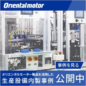 オリエンタルモーター製品を活用した生産設備内製事例公開中 事例を見る
