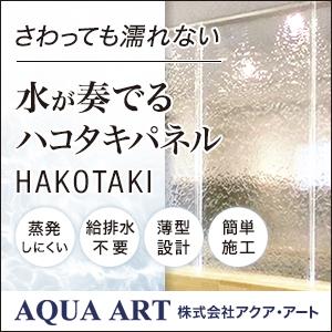 さわっても濡れない 水が奏でるハコタキパネル HAKOTAKI 蒸発しにくい/給排水不要/薄型設計/簡単施工