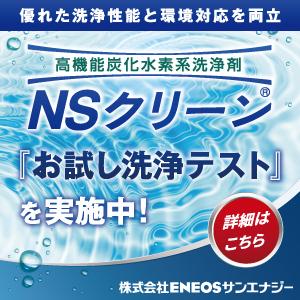 優れた洗浄性能と環境対応を両立 高機能炭化水素系洗浄剤 NSクリーン(R) 「お試し洗浄テスト」を実施中!