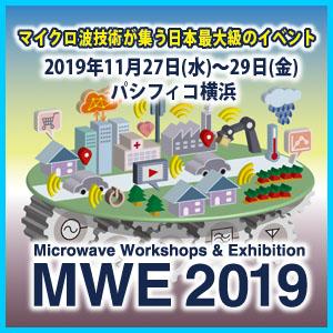 マイクロ波技術が集う日本最大級のイベント 2019年11月27日(水)~29日(金) パシフィコ横浜 MWE2019