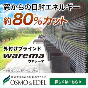 窓からの日射エネルギー約80%カット 外付けブラインド warema ヴァレーマ