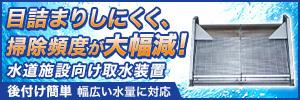水道用の表流水取水装置。幅広い水量に対応。省スペースで簡単設置
