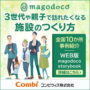magodoco 3世代や親子で訪れたくなる施設のつくり方 全国10か所事例紹介 WEB版magodocostorybook