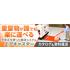 1026_koshihara_banner_画像差し替え済.jpg