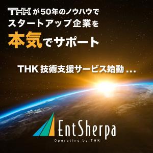 THKが50年のノウハウでスタートアップ企業を本気でサポート THK技術支援サービス始動… EntSherpa