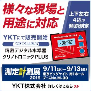 様々な現場と用途に対応 YKTにて販売開始 精密デジタル水準器 クリノトロニックPLUS 測定計測展2019