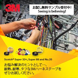 3M_電力マーケット事業部_バナー画像_Re1.jpg