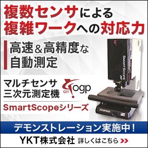 複数センサによる複雑ワークへの対応力 高速&高精度な自動測定 マルチセンサ三次元測定機 SmartScopeシリーズ デモンストレーション実施中