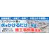 0819_taiyo-kogyo_banner.jpg