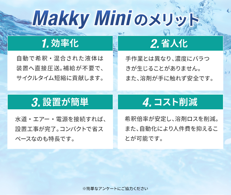 Makky Miniのメリット/1.効率化/2.省人化/3.設置が簡単/4.コスト削減