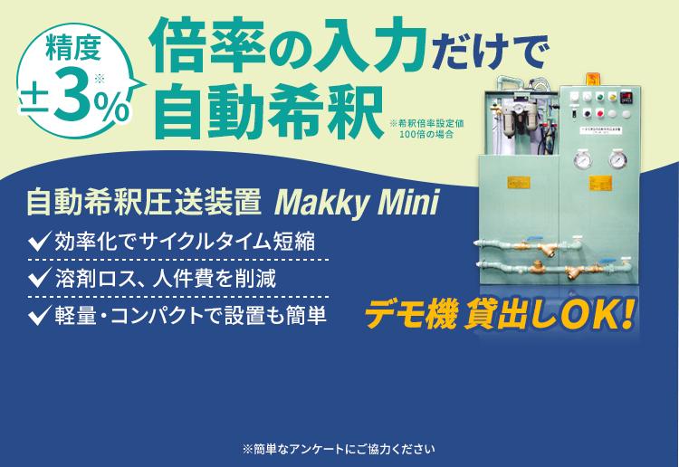 精度±3%/倍率の入力だけで自動希釈/自動希釈圧送装置Makky Mini/効率化でサイクルタイム短縮/溶剤ロス、人件費を削減/軽量・コンパクトで設置も簡単/デモ機貸出しOK!