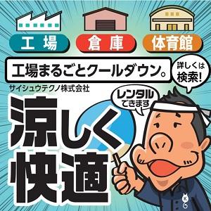 サイシュウテクノ株式会社画像バナー.jpg
