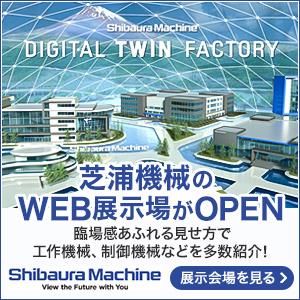 DIGITAL TWIN FACTORY 芝浦機械のWEB展示場がOPEN 臨場感あふれる見せ方で工作機械、制御機械などを多数紹介!