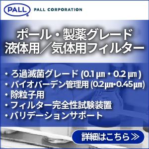 ポール・製薬グレード 液体用/気体用フィルター ・ろ過滅菌グレード(0.1μm・0.2μm) ・バイオバーデン管理用(0.2μm・0.45μm) ・除粒子用 ・フィルター完全性試験装置 ・バリデーションサポート