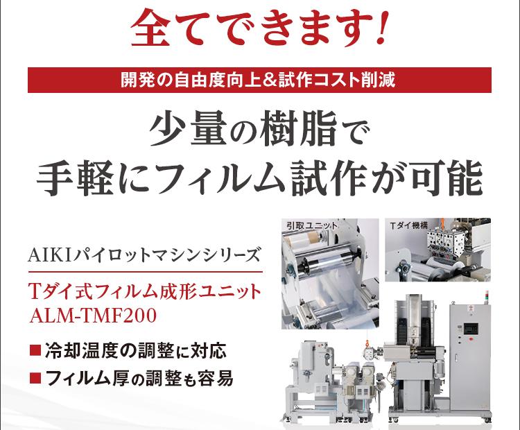 全てできます!/開発の自由度向上&試作コスト削減/少量の樹脂で手軽にフィルム試作が可能/AIKIパイロットマシンシリーズ/Tダイ式フィルム成形ユニット/ALM-TMF200/冷却温度の調整に対応/フィルム厚の調整も容易