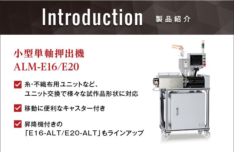 製品紹介/小型単軸押出機/ALM-E16/E20/糸・不織布用ユニットなど、ユニット交換で様々な試作品形状に対応/移動に便利なキャスター付き/昇降機付きの「E16-ALT/E20-ALT」もラインアップ