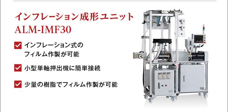 インフレーション成形ユニット/ALM-IMF30/インフレーション式のフィルム作製が可能/小型単軸押出機に簡単接続/少量の樹脂でフィルム作製が可能