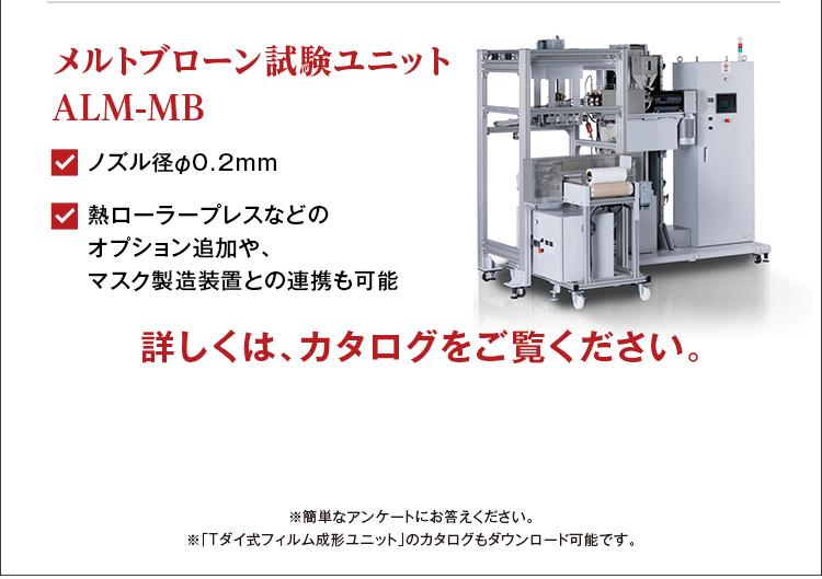 メルトブローン試験ユニット/ALM-MB/ノズル径φ0.2mm/熱ローラープレスなどのオプション追加や、マスク製造装置との連携も可能/詳しくは、カタログをご覧ください。