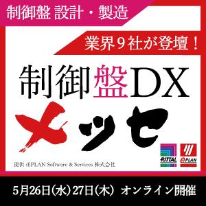 制御盤DX_バナー納品用_2079645.jpg