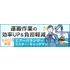 0727_hitachi-juki_banner_316091.jpg