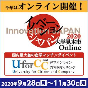 今年はオンライン開催!イノベーションジャパン2020大学見本市 国内最大級の産学マッチングイベント 2020年9月28日~11月30日