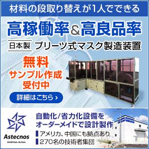 材料の段取り替えが1人でできる 高稼働率&高良品率 日本製プリーツ式マスク製造装置 無料サンプル作成受付中 自動化/省力化設備をオーダーメイドで設計製作 アメリカ、中国にも拠点あり 270名の技術者集団