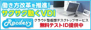 働き方改革に!運用簡単・安心のクラウド型VDI。テストID提供