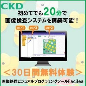 初めてでも20分で画像検査システムを構築可能! <30日間無料体験> 画像処理ビジュアルプログラミングツールFacilea