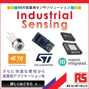 RSの産業用センサソリューション Industrial Sensing さらに快適な環境から産業用アプリケーションを
