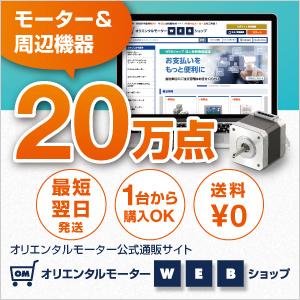 モーター&周辺機器20万点 最短翌日発送/1台から購入OK/送料¥0 オリエンタルモーター公式通販サイト オリエンタルモーターWEBショップ