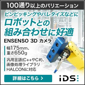 100通り以上のバリエーション ビンピッキングやパレタイズなどに ロボットとの組み合わせに好適 ENSENSO 3Dカメラ