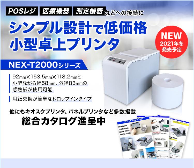 POSレジ/医療機器/測定機器/などへの接続に/NEW/2021年冬発売予定/シンプル設計で低価格/小型卓上プリンタ/NEX-T2000シリーズ/92mm×153.5mm×118.2mmと小型ながら幅58mm、外径83mmの感熱紙が使用可能/用紙交換が簡単なドロップインタイプ/他にもキオスクプリンタ、パネルプリンタなど多数掲載/総合カタログ進呈中