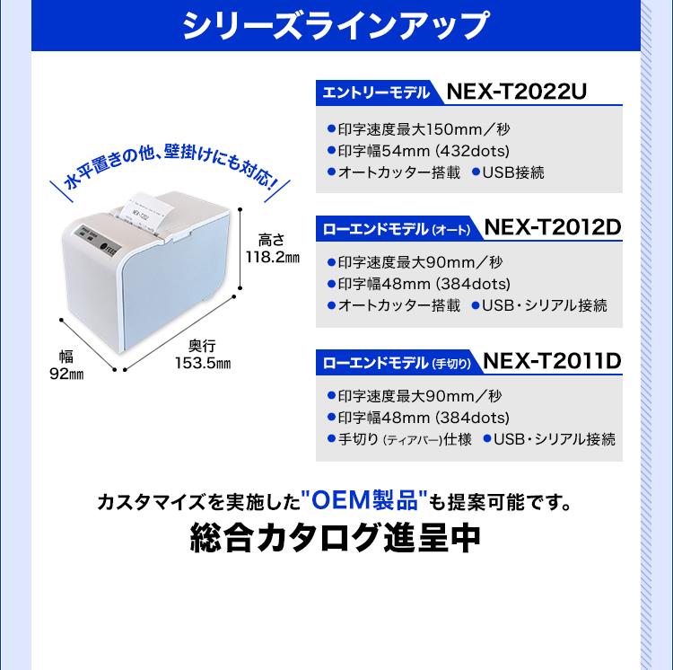 """シリーズラインアップ/水平置きの他、壁掛けにも対応!/幅92mm/奥行153.5mm/高さ118.2mm/エントリーモデル/NEX-T2022U/ローエンドモデル(オート)/NEX-T2012D/ローエンドモデル(手切り)/NEX-T2011D/カスタマイズを実施した""""OEM製品""""も提案可能です。/総合カタログ進呈中"""