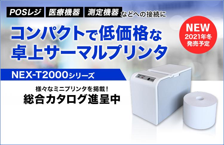 POSレジ/医療機器/測定機器/などへの接続に/NEW/2021年冬発売予定/コンパクトで低価格な卓上サーマルプリンタ/NEX-T2000シリーズ/様々なミニプリンタを掲載!総合カタログ進呈中