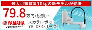 税別79.8万円~。ヤマハの低価格スカラロボットに新モデル登場!