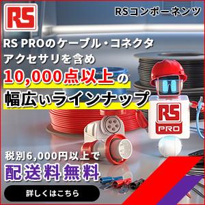 RS PROのケーブル・コネクタアクセサリを含め10,000点以上の幅広いラインナップ 税別6,000円以上で配送料無料