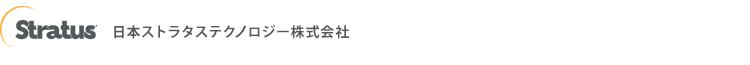 日本ストラタステクノロジー株式会社