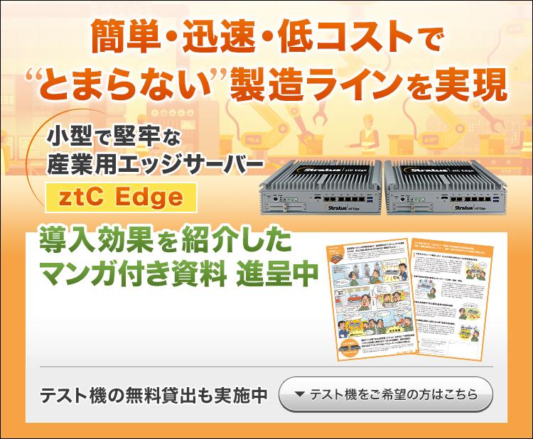 """簡単・迅速・低コストで""""とまらない""""製造ラインを実現/小型で堅牢な産業用エッジサーバーztC Edge/導入効果を紹介したマンガ付き資料 進呈中/テスト機の無料貸出も実施中"""