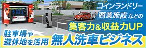 駐車場や遊休地の空きスペースを活用。管理負担が少ない無人洗車場