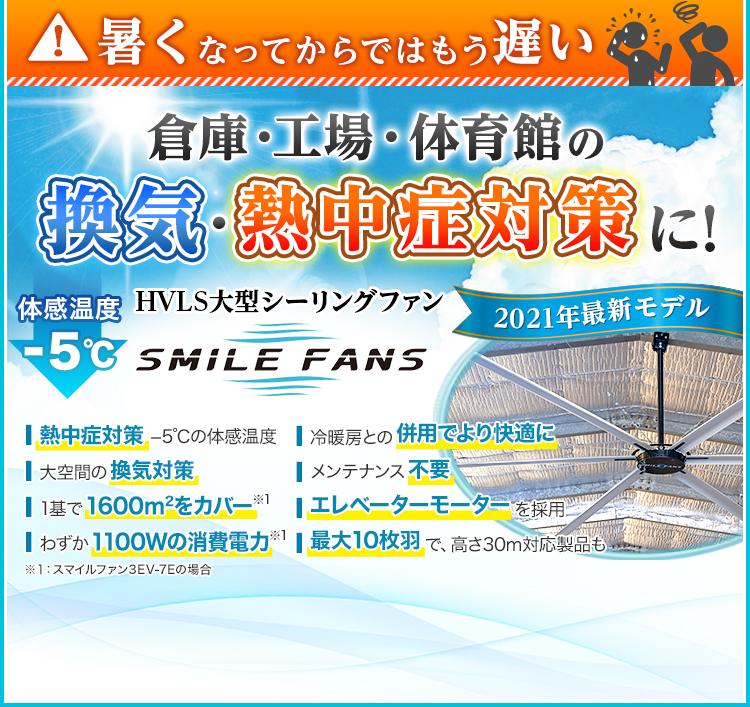 暑くなってからではもう遅い/倉庫・工場・体育館の換気・熱中症対策に!/体感温度-5℃/HVLS大型シーリングファン/SMILE FANS/ 2021年最新モデル