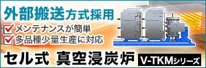メンテ効率大幅向上!外部搬送方式&カーボンレス構造の熱処理設備