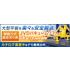 0106_fukoku_banner.jpg