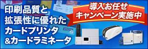 カードプリンタ・ラミネータ『導入お任せキャンペーン』を実施中!
