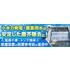 1026_nippon-engineer_banner_2057752.jpg