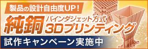 高精度のバインダジェット3Dプリンタに純銅登場!キャンペーン中