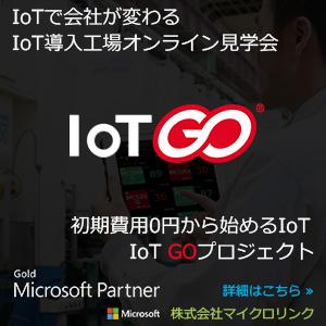 IoTで会社が変わる IoT導入工場オンライン見学会 IoT GO 初期費用0円から始めるIoT/IoT GOプロジェクト