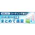 0217_nanocoat_banner.jpg